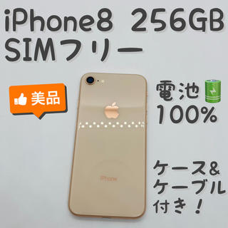 iPhone - iPhone 8 Gold 256 GB SIMフリー 本体 _614