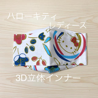 ハローキティ(ハローキティ)の3D立体インナーマスク ハローキティ 夏用 レディース(その他)