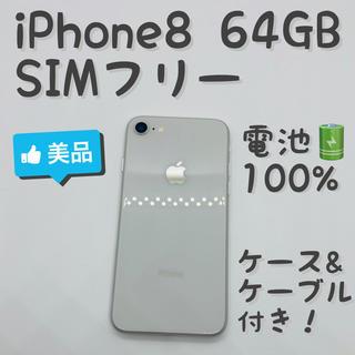 iPhone - iPhone 8 Silver 64 GB SIMフリー 本体 _617