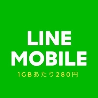 LINEモバイル データプレゼント(その他)