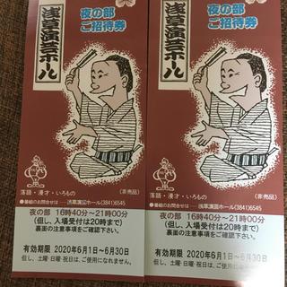 浅草演芸ホール 夜の部 招待券2枚(落語)