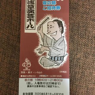 浅草演芸ホール 夜の部 招待券1枚(落語)