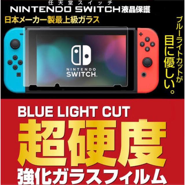 スイッチ ブルー ライト