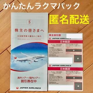 JAL(日本航空) - JAL 最新版 株主優待券  2枚 冊子付