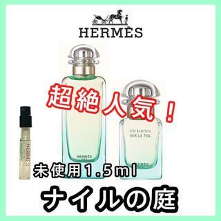 Hermes - 【HERMES】エルメス ナイルの庭 オードゥトワレ1.5ml
