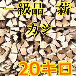 コールマン(Coleman)の1年乾燥薪【カシ】送料無料 焚き付け薪付き(その他)