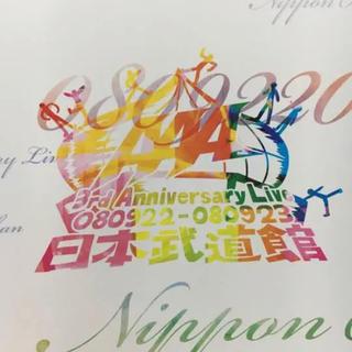 AAA - AAA パンフレット 日本武道館 2008