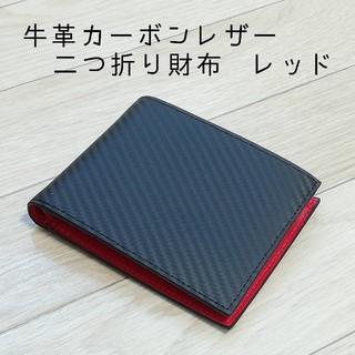 牛革カーボンレザー 二つ折り財布レッド(折り財布)