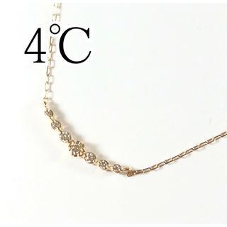 4℃ - 4℃ ヨンドシー K10PG ダイヤモンド ネックレス エタニティ