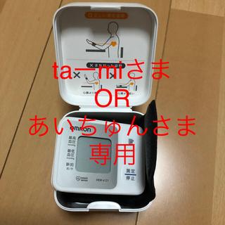 オムロン(OMRON)のオムロン 手首式血圧計(その他)