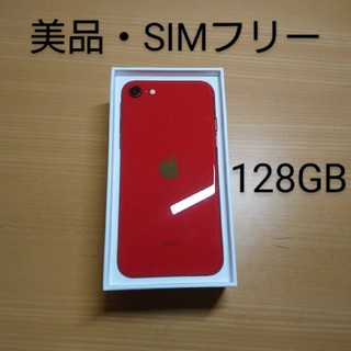 iPhone - 【美品・SIMフリー】iPhone SE2 (PRODUCT)RED 128GB