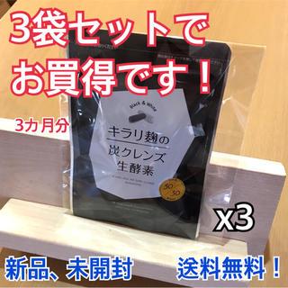【3袋セットでお得】キラリ麹の炭クレンズ生酵素(約3ヶ月分)(ダイエット食品)