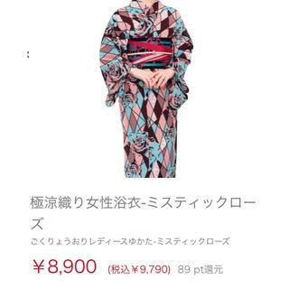 浴衣 hiyori ミスティックローズ(浴衣)