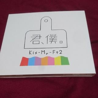 キスマイフットツー(Kis-My-Ft2)のKis-My-Ft2   君、僕。限定盤(アイドルグッズ)