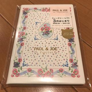 ポールアンドジョー(PAUL & JOE)の新品☆ PAUL&JOE スケジュール帳  2020.3〜2021.3 A6(カレンダー/スケジュール)
