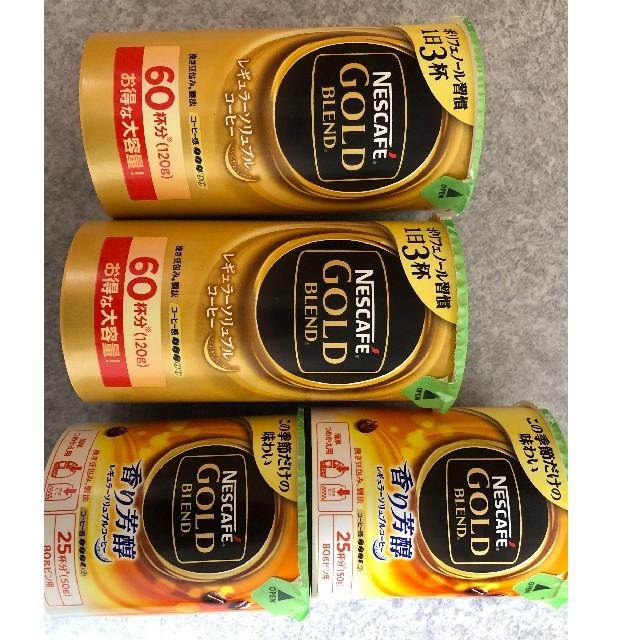 ネスカフェゴールドブレンドレギュラーソリュブルコーヒー 香り芳醇等 4つセット 食品/飲料/酒の飲料(コーヒー)の商品写真