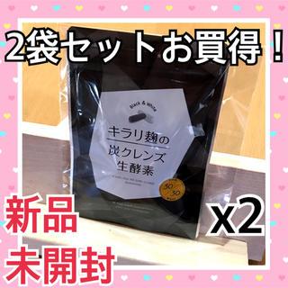 【2袋セットでお得】キラリ麹の炭クレンズ生酵素(約2ヶ月分)(ダイエット食品)