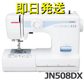 ジャノメ ミシン JN508DX 青色 新品未開封 24時間以内配送