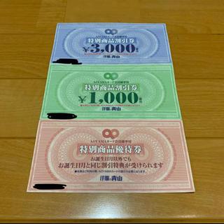 アオヤマ(青山)の青山 特別商品券(ショッピング)