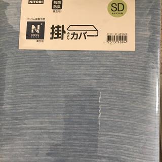 ニトリ - 新品 ニトリ 掛けカバー セミダブル NクールSP BL
