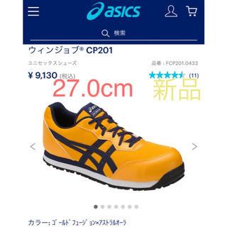 asics - ✨新品✨ asics 安全靴 ウィンジョブ CP201  27.0cm