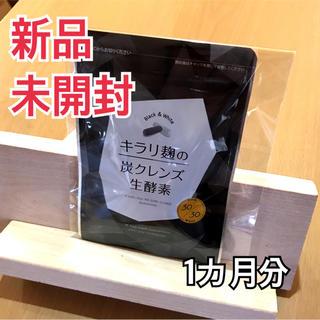 ⭐️【即購入OK!新品:未開封!】キラリ麹の炭クレンズ生酵素(約1ヶ月分)(ダイエット食品)