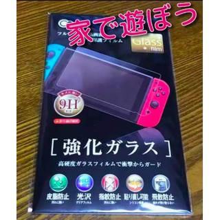 ガラス保護フィルム 強化ガラス Nintendo Switch(その他)