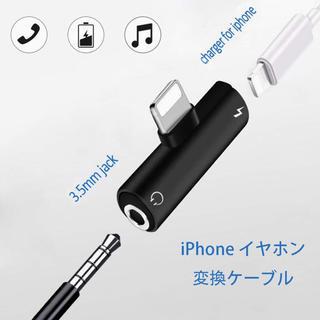 iPhone 変換ケーブル 充電/イヤホン同時接続(その他)