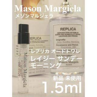 マルタンマルジェラ(Maison Martin Margiela)の[mm-r]メゾンマルジェラ レプリカ レイジーサンデーモーニング 1.5ml(ユニセックス)