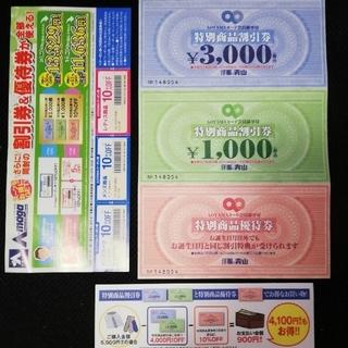 アオヤマ(青山)の青山の青山 特別商品割引券&クーポン(ショッピング)