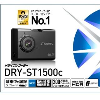ユピテル(Yupiteru)のユピテル ドライブレコーダー DRY-ST1500C ドラレコ(車内アクセサリ)