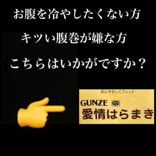 GUNZE - GUNZE グンゼ [男女兼用]腹巻き ハラマキ 大きいサイズ