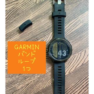 GARMIN バンドループ 1つ(腕時計(デジタル))