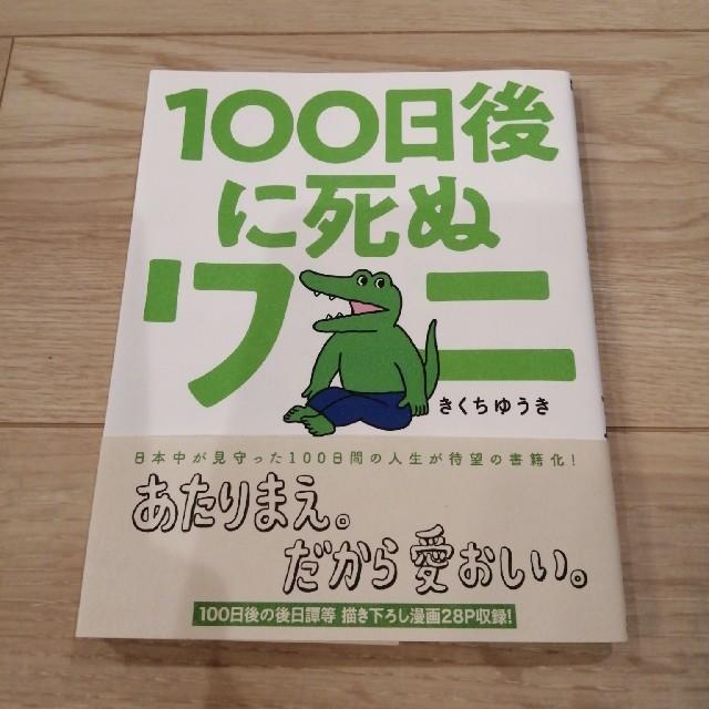 100日後に死ぬワニ エンタメ/ホビーの漫画(その他)の商品写真