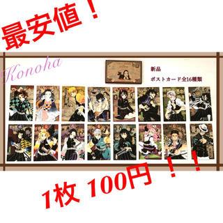 集英社 - 最安値!!鬼滅の刃20巻ポストカード 新品未開封 即日発送可能 送料込み!