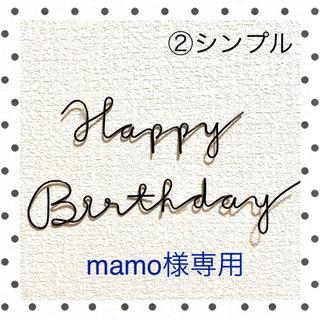 mamo様専用 Happy  Half Birthday ⭐︎大 ⭐︎小(その他)