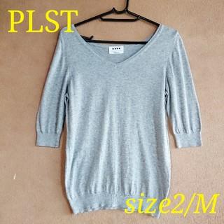 PLST - PLSTプラステ  Vネックサマーニット グレー  Mサイズ