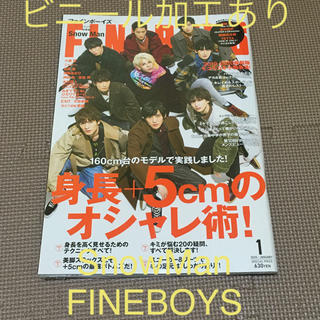 Johnny's - SnowMan  FINEBOYS  2020年 1月号 目黒蓮