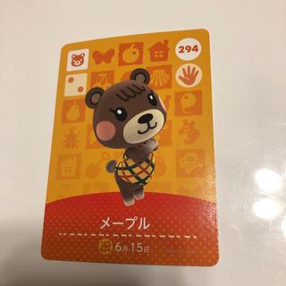 ニンテンドースイッチ(Nintendo Switch)のどうぶつの森 amiiboカード メープル(カード)