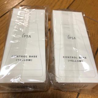 イプサ(IPSA)のイプサ コントロールベイス イエロー2個(化粧下地)