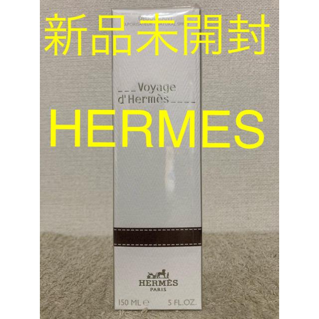 Hermes(エルメス)の【新品未開封】HERMES ヴォヤージュ ドゥ エルメス デオドラント150ml コスメ/美容のボディケア(制汗/デオドラント剤)の商品写真