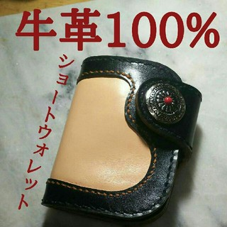【新モデル】ハンドメイド牛革100%ショートウォレット‼(折り財布)