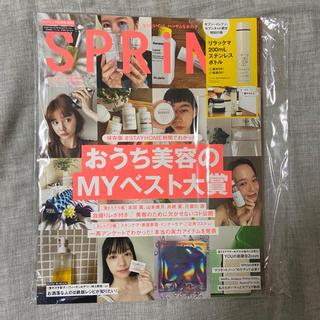 タカラジマシャ(宝島社)のスプリング 8月号増刊 雑誌のみ(ファッション/美容)