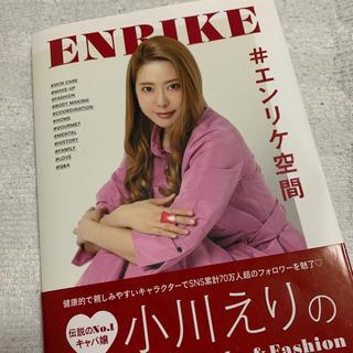 タカラジマシャ(宝島社)のエンリケ ENRIKE #エンリケ空間(ファッション/美容)