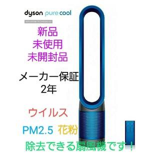 ダイソン(Dyson)のダイソン dyson pure cool TP00 IB 空気清浄機付き 扇風機(扇風機)
