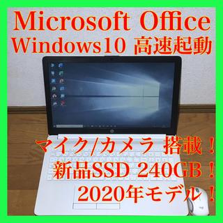 HP - ノートパソコン 本体 Windows10 オフィス付き Office SSD搭載