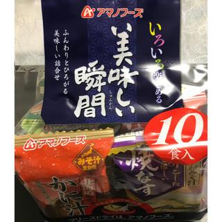 アサヒ(アサヒ)のアマノフーズ 美味しい瞬間 味噌汁10食セット【送料込】(インスタント食品)