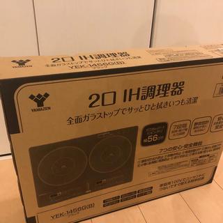 ヤマゼン(山善)のIHクッキングヒーター 新品未使用品(IHレンジ)