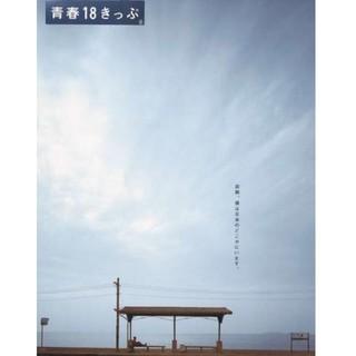 ☆最新☆青春18きっぷ 2020夏 5回分 返却不要 ラクマパック発送(鉄道乗車券)