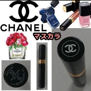 シャネル(CHANEL)の新品 CHANEL マスカラ ベースアップ コスメ 化粧品 美容 (マスカラ)